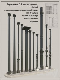 GV Baranovsky, Volume VII of, Unit 1, pp. 17, cast iron columns of the 2nd